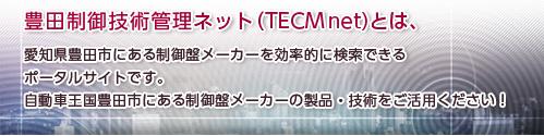 豊田エレクトロニックマネジメントネット(TECMnet)とは、愛知県豊田市にある制御盤メーカーを効率的に検索できるポータルサイトです。自動車王国豊田市にある制御盤メーカーの製品・技術をご活用ください!、